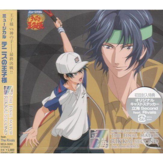 Musical The Prince Of Tennis The Final Match Rikkai Second Feat. Rivals