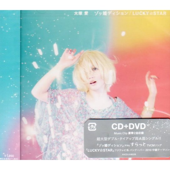 Zokkondition / Lucky Star [CD+DVD]