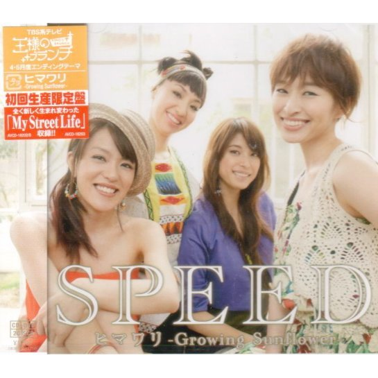Himawari - Growing Sunflower [CD+DVD Jacket A]