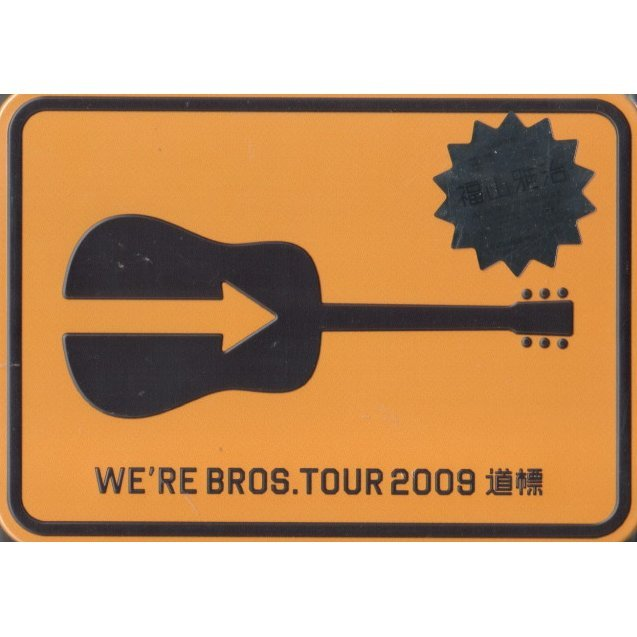 Fukuyama Masaharu 20th Anniversary We're Bros. Tour 2009 Michishirube [Limited Edition]