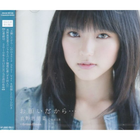 Onegai Dakara [CD+DVD Limited Edition Type A]