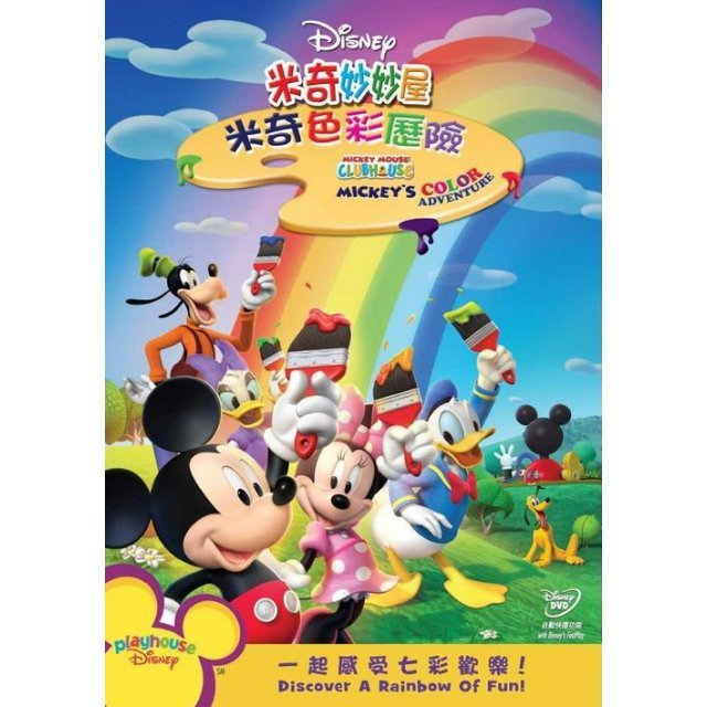 Mickey Mouse Clubhouse: Mickey's Color Adventure