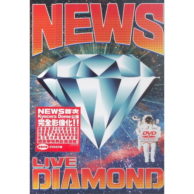 Live Diamond [2DVD]