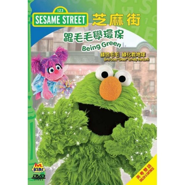 Sesame Street: Being Green