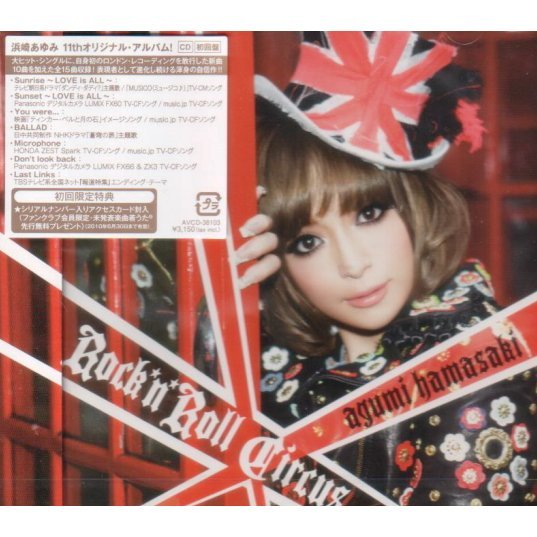 Rock N Roll Circus [Jacket B]