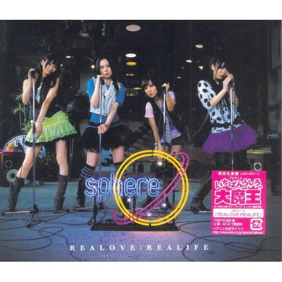 Realove: Realife (Ichiban Ushiro No Daimao Intro Theme) [CD+DVD Limited Edition]