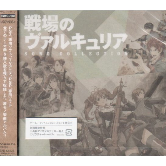 Senjo No Valkyria Song Collection