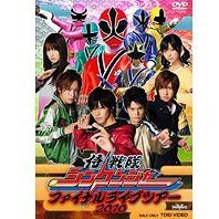Samurai Sentai Shinkenger Final Live Tour 2010