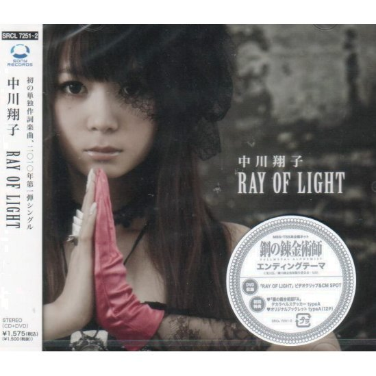 Ray Of Light [CD+DVD Limited Edition]