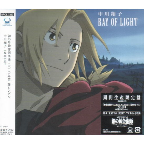 Ray Of Light [Limited Pressing]