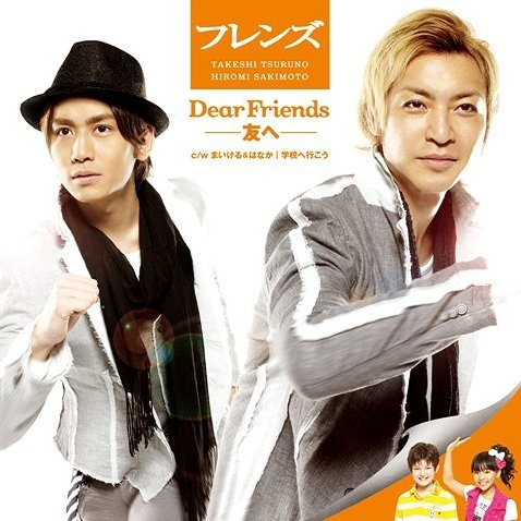 Dear Friends - Tomohe [CD+DVD]