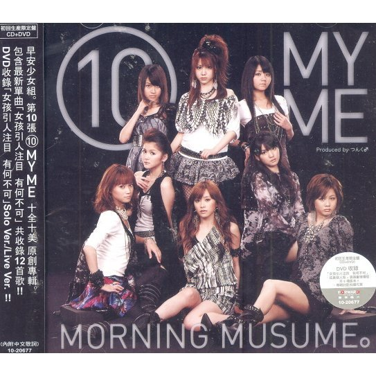 10 My Me [CD+DVD]