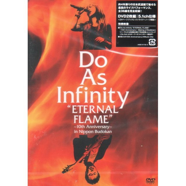 Do As Infinity Eternal Flame - 10th Anniversary - In Nippon Budokan