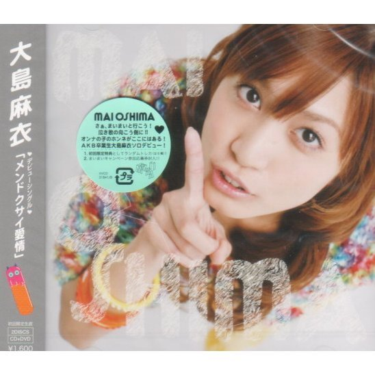Mendokusai Aijo [CD+DVD Limited Edition Jacket Type B]