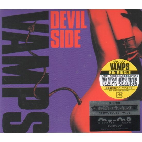 Devil Side [CD+DVD Limited Edition]