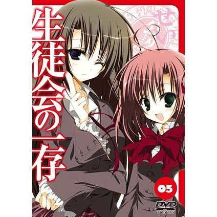 Seitokai No Ichizon Vol.5 [Limited Edition]