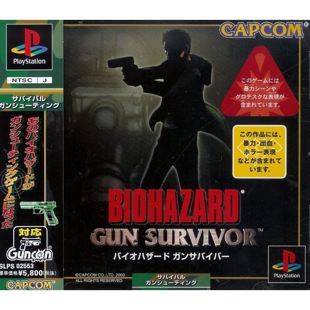 BioHazard: Gun Survivor
