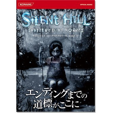 Silent Hill Shattered Memories Official Guide Book
