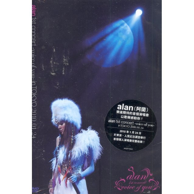 Alan 1st Concert Tour - Voice Of You - In Tokyo 2010.01.24
