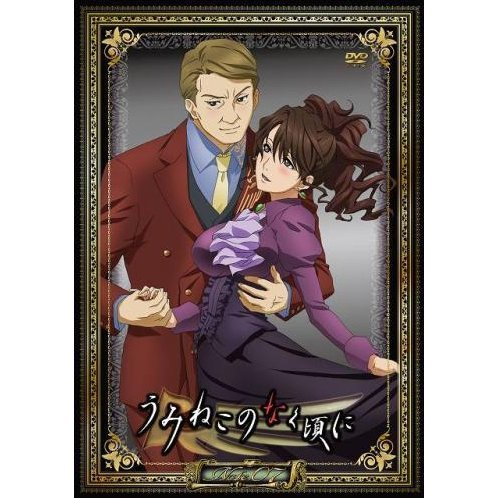 Umineko No Naku Koro Ni Collector's Edition Note.07 [Limited Edition]