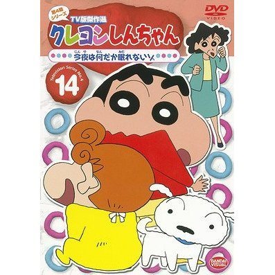 Crayon Shin Chan The TV Series - The 4th Season 14