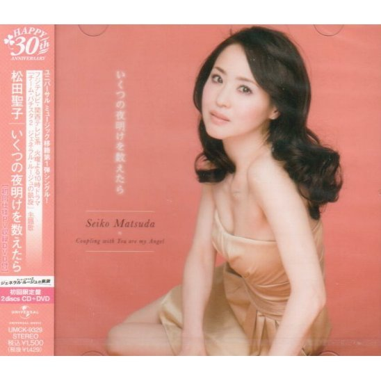 Ikutsu No Yoake Wo Kazoetara [CD+DVD Limited Edition]
