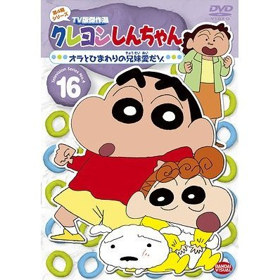 Crayon Shin Chan The TV Series - The 4th Season 16