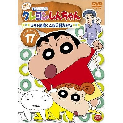 Crayon Shin Chan The TV Series - The 4th Season 17