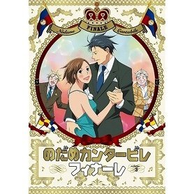 Nodame Cantabile Finale Vol.3