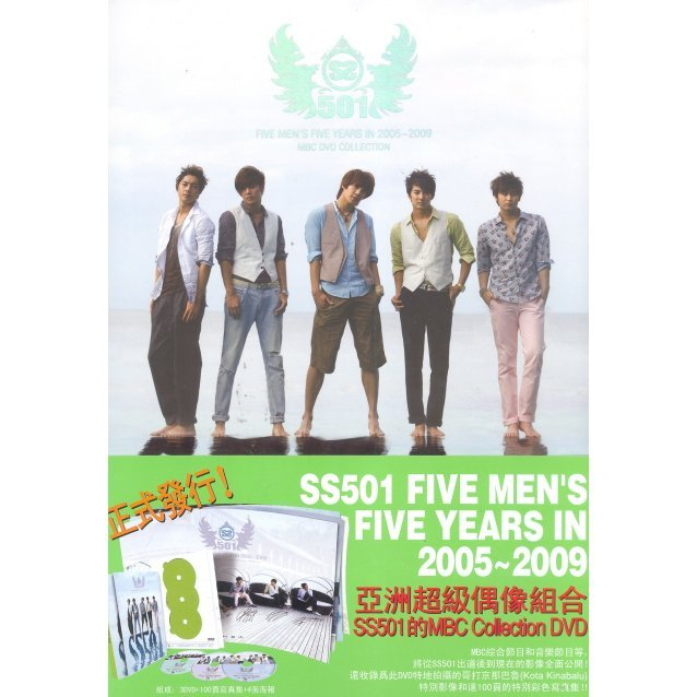 Ss501 MBC Collection [Taiwanese Limited Edition]