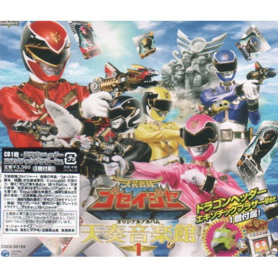 Tensou Sentai Goseiger Original Album Tensou Ongaku Kan 1 [CD+Gosei Header Set Limited Edition]