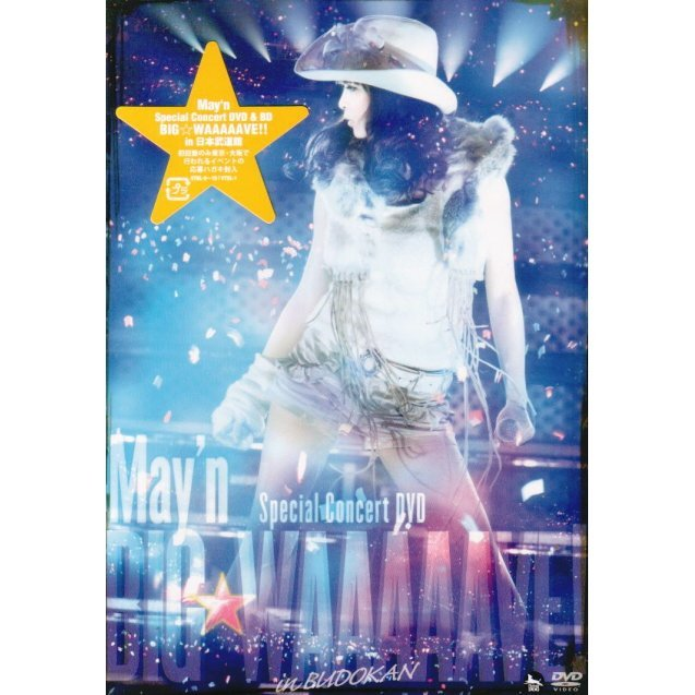 May'n Special Concert DVD Big Waaaaave In Nippon Budokan