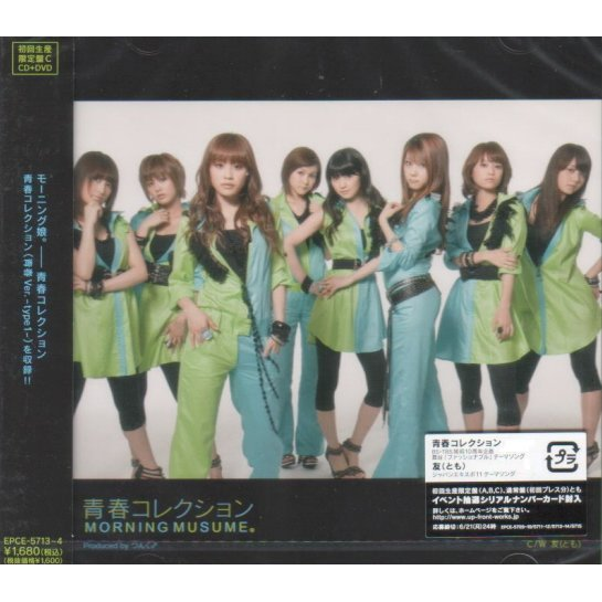 Seishun Collection [CD+DVD Limited Edition Type C]