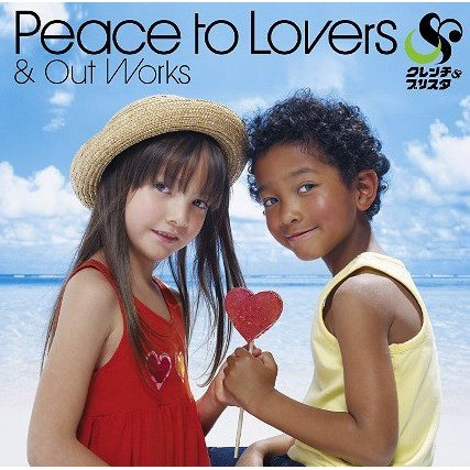 Peace To Lovers & Out Works