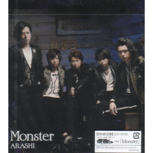 Monster [CD+DVD Limited Edition]