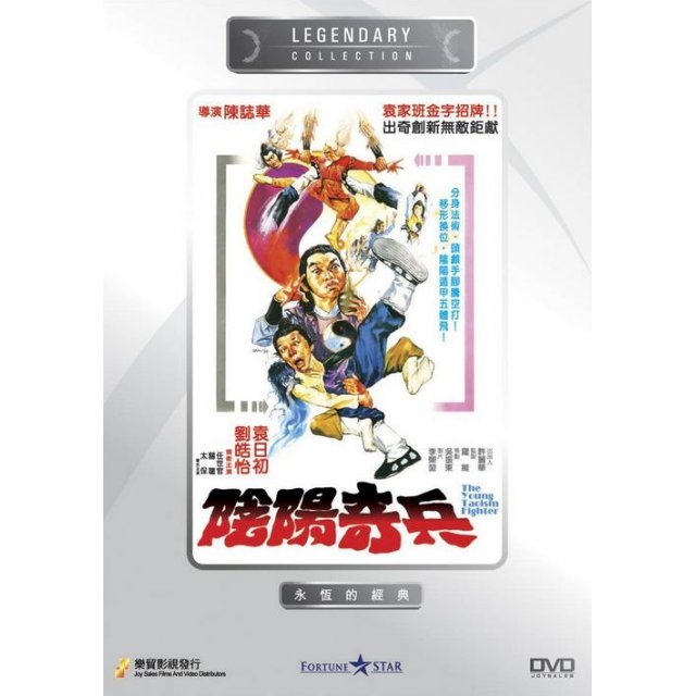 The Young Taoism Fighter [Legendary Collection]