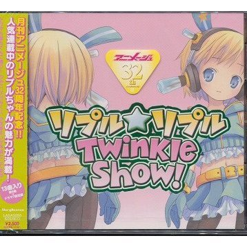 Twinkle Show