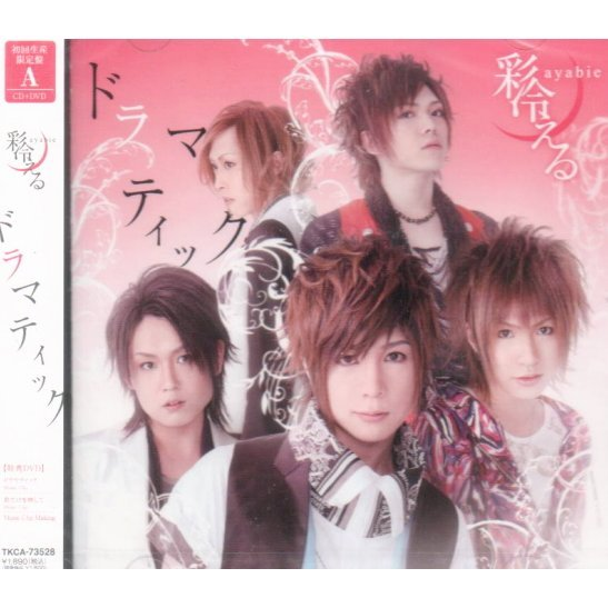 Dramatic [CD+DVD Limited Edition Type A]