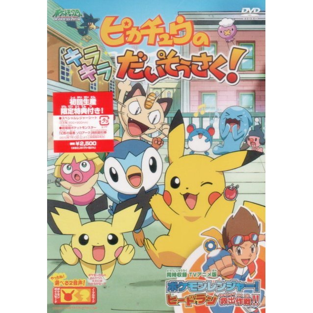 Pocket Monsters Diamond & Pearl Pikachu No Kirakira Daisosaku