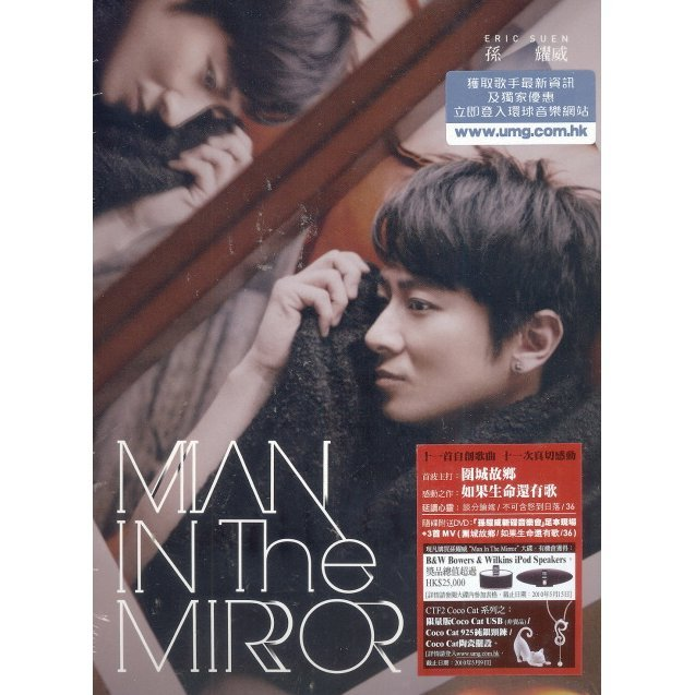 Man in the Mirror [CD+DVD]