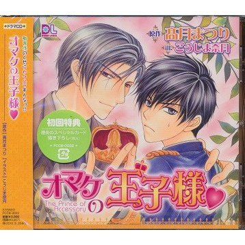 Omake No Oji-sama Drama CD