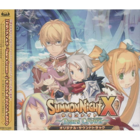 Summon Night X - Tears Crown Original Soundtrack