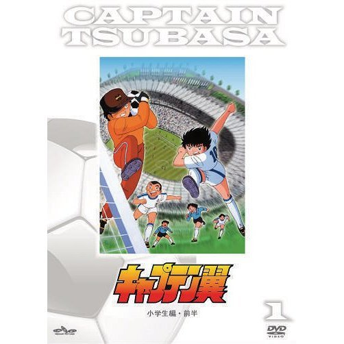 Captain Tsubasa / Elementary School Hen Part.1 [Limited Edition]