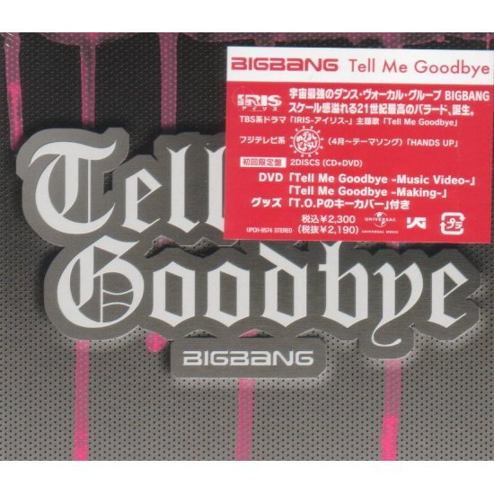 Tell Me Goodbye [CD+DVD Limited Edition]