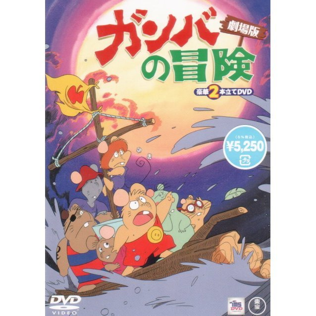 Ganba No Boken The Movie Gouka 2 Hon Date DVD