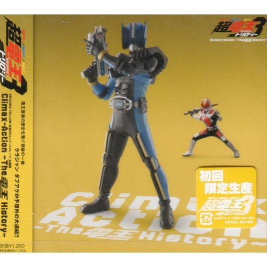 Climax-Action - The Den-O History [Limited Edition]