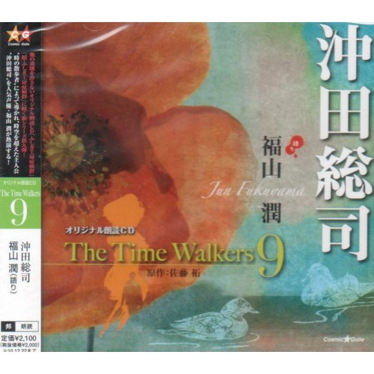 Original Rodoku CD The Time Walkers 9 Soshi Okita