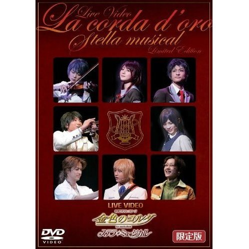 Live Video Neo Romance Stage Kiniro No Corda Stellar Musical [Limited Edition]