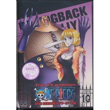 One Piece 10th Season Thriller Bark Hen Piece.10