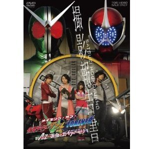 Theatrical Feature Kamen Rider Double W Making